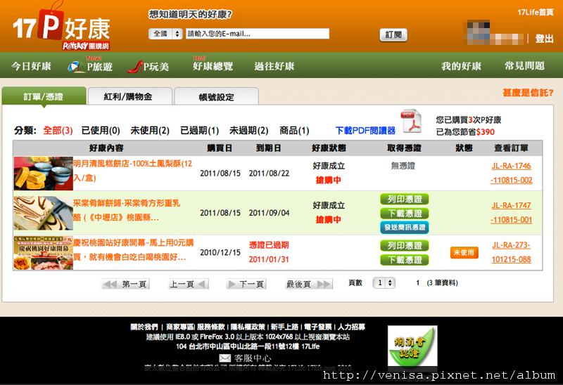 螢幕快照-2011-08-15-上午7.46.19.jpg