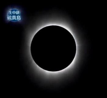 2009.7.22 日全蝕in硫磺島.jpg
