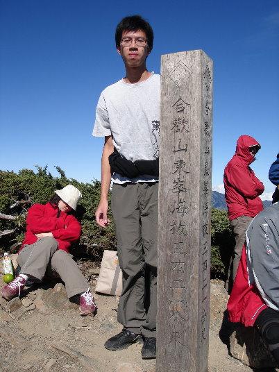 20 合歡山東峰登頂.jpg