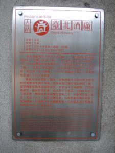003 台北酒廠簡介.jpg