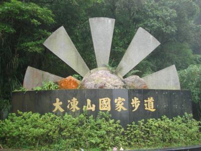 07 大凍山國家步道.jpg