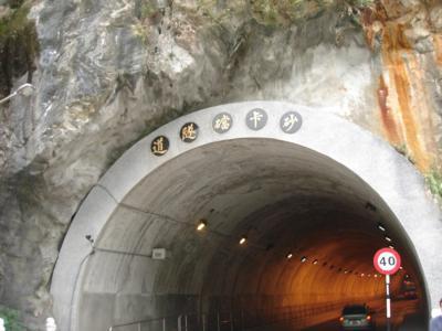 39 回程-砂卡礑隧道.jpg