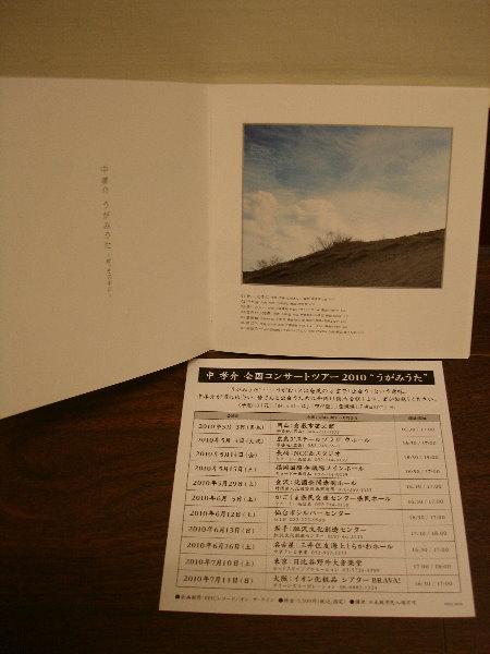 06 歌詞本扉頁+巡迴演唱會訊息.jpg
