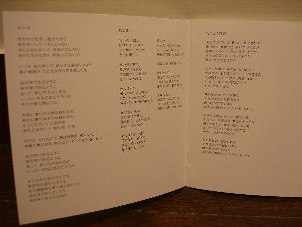 08 歌詞本之二.jpg
