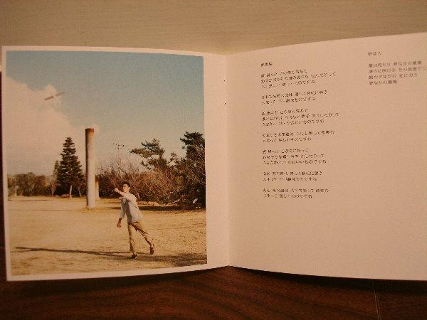 10 歌詞本之四.jpg