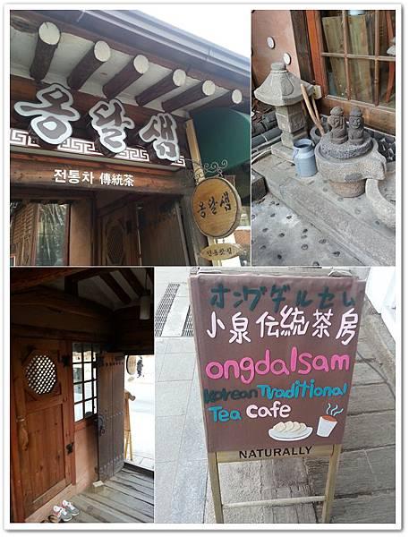 tea shop3