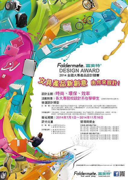 2014全國大專產品設計競賽海報.jpg