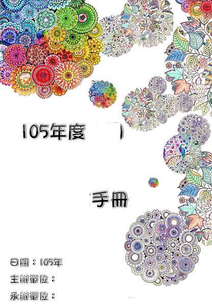 友善校園傳承會手冊封面3.tif