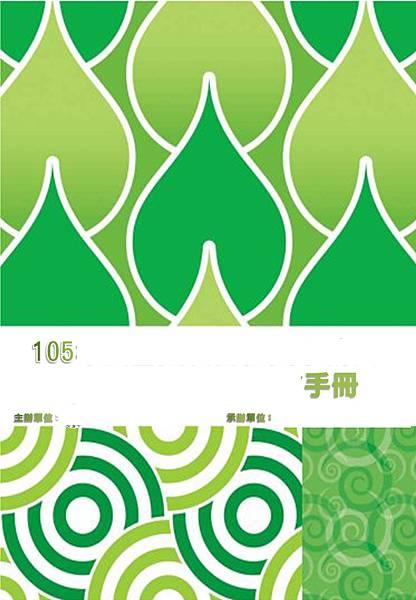友善校園傳承會手冊封面2.tif