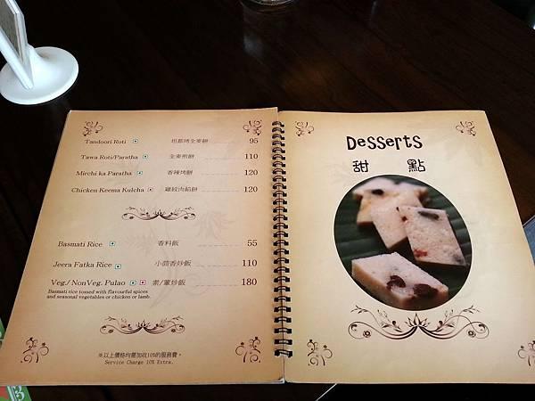 馬友友印度餐廳-2013.10.19 (4).jpg
