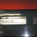 回程的成田快車
