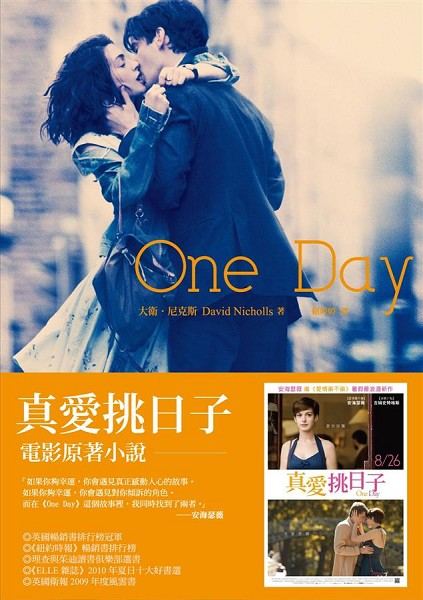 One Day書封