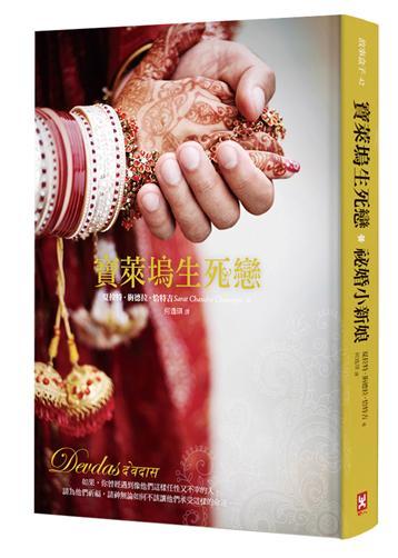 寶萊塢生死戀+祕婚小新娘書封
