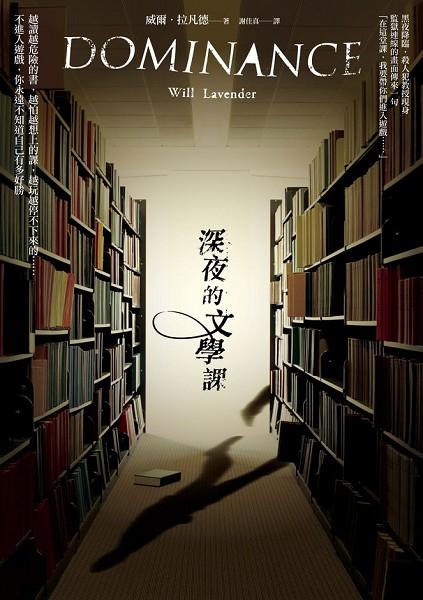 深夜的文學課書封