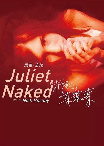 赤裸的茱麗葉書封
