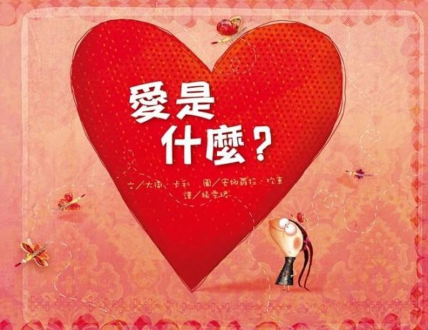 愛是什麼?書封