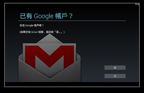 Google帳戶
