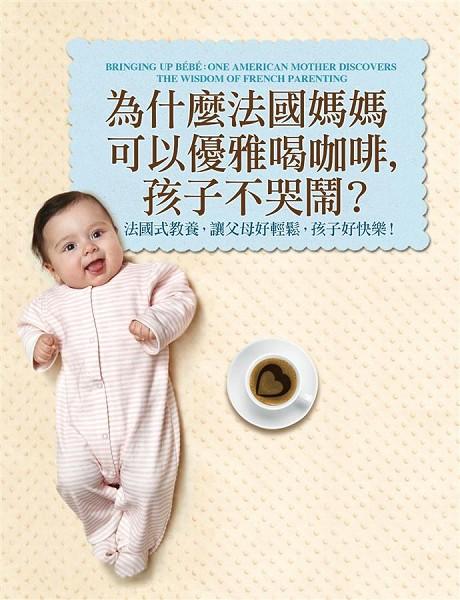 為什麼法國媽媽可以優雅喝咖啡,孩子不哭鬧? :法國式教養,讓父母好輕鬆,孩子好快樂!書封