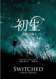 森魅幻境1:初生書封小