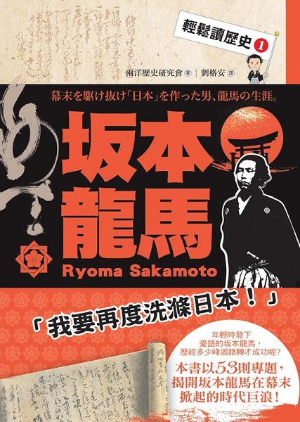 輕鬆讀歷史1坂本龍馬書封