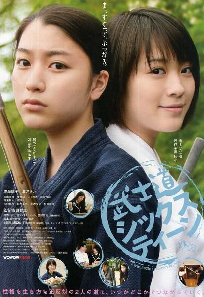 武士道十六歲電影海報