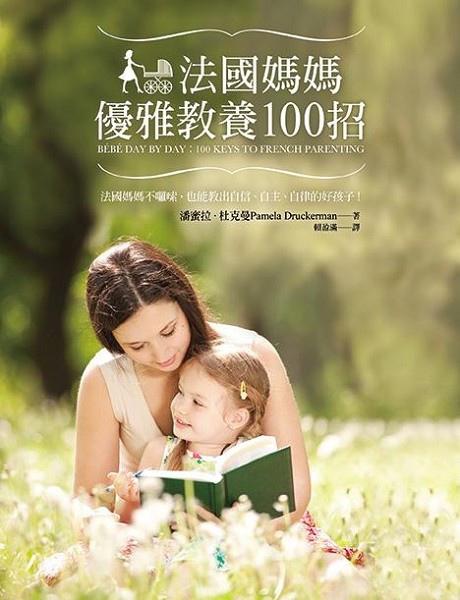 法國媽媽優雅教養100招書封