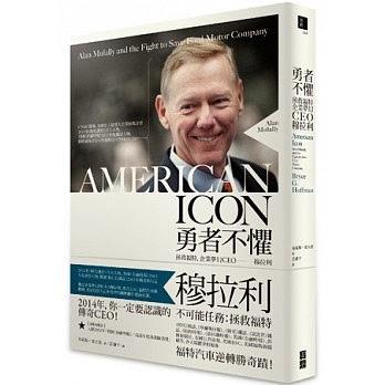 勇者不懼:拯救福特,企業夢幻CEO穆拉利書封