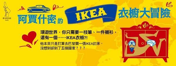 阿賈什密的IKEA衣櫥大冒險橫幅
