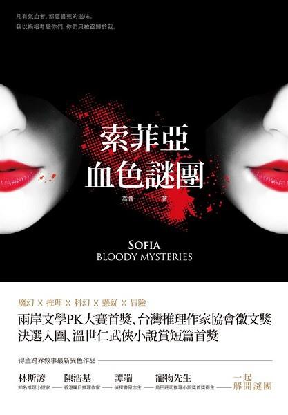 索菲亞‧血色謎團:推理解謎短篇小說選書封