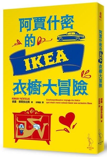 阿賈什密的IKEA衣櫥大冒險書封