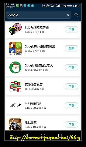 googleplay服務安裝器