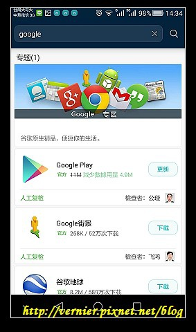 安裝googleplay