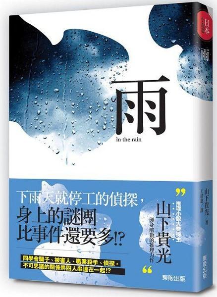雨in the rain書封