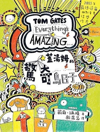 蓋湯姆的驚奇鳥日子書封
