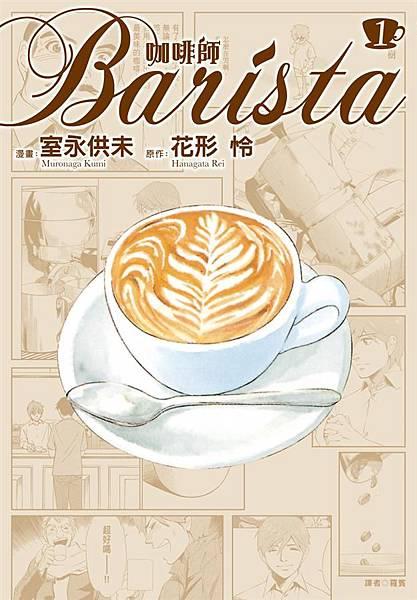咖啡師01書封