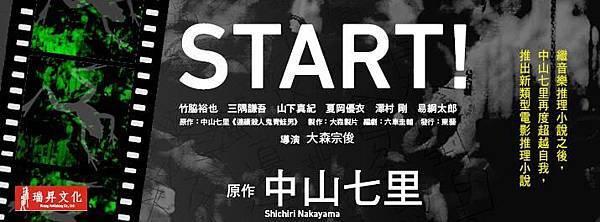 Start!橫幅