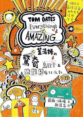 蓋湯姆的驚奇鳥日子之恐龍村瘋狂派對書封