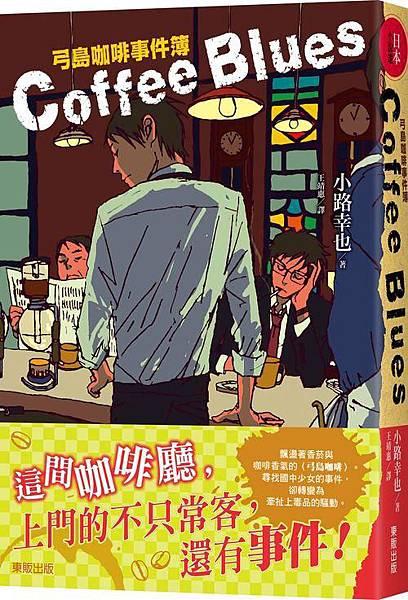 Coffee blues:弓島咖啡事件簿書封