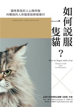 如何說服一隻貓書封.jpg