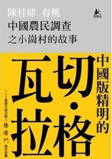 小崗村的故事書封