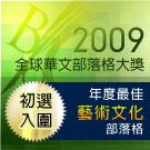 2009藝術文化入圍貼紙