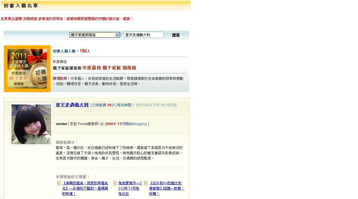 2011全球華文部落格初選入圍