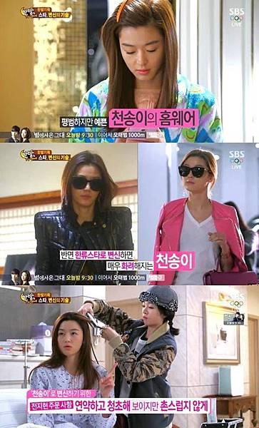 12日播出的SBS《深夜TV演藝》分析了全智賢在SBS《來自星星的你》的造型。
