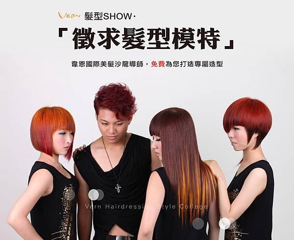 【髮型SHOW模特兒】報名表http://bit.ly/1cmJY69 若你朋友符合條件,歡迎推薦 ◆最新場次:5/4(一)台中、7/6(一)台南、7/28(二)高雄 ◆好處 1.量身訂作個人整體造型,國際美髮導師為您免費剪髮、染髮 2.青春Beauty寫真照,認識其他帥哥美女,專業走秀pose傳授 3.會後有精美午餐及飲料 4.還有機會在網路上出名 ◆ 素人模特兒(學生或社會新鮮人)數名!! ◆報名步驟: 步驟一:填寫報名表http://tw.vern.com.tw/models 或直接將基本聯絡資料E-mail:vernhair@gmail.com 步驟二:附上最近的髮長照,含正面/側面 步驟三:先去滑手機、看電影,等候韋恩的回電或回信 有任何疑問都可以聯絡06-234-8518 #免費 #剪 #染 #燙 #造型 #SHOW #模特