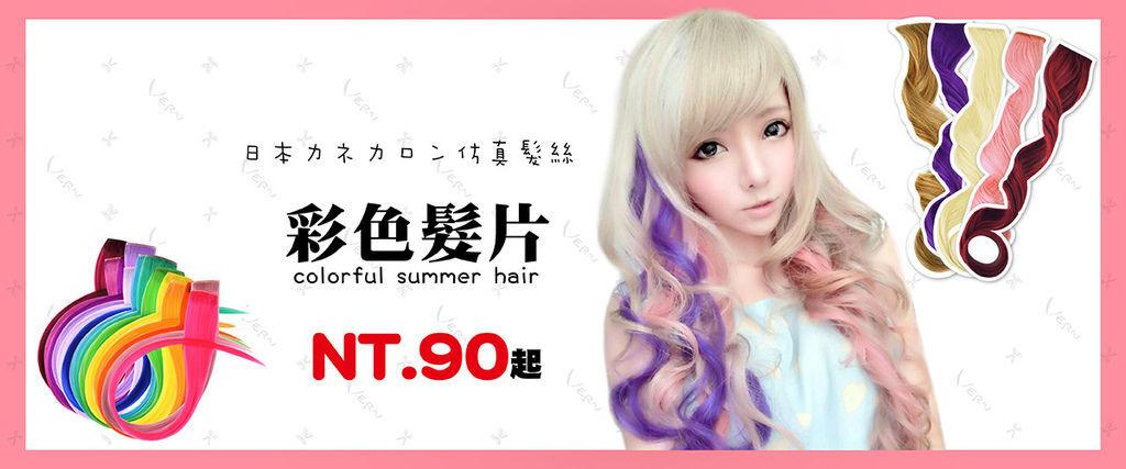 Vernhair髮妝館-彩色髮片系列