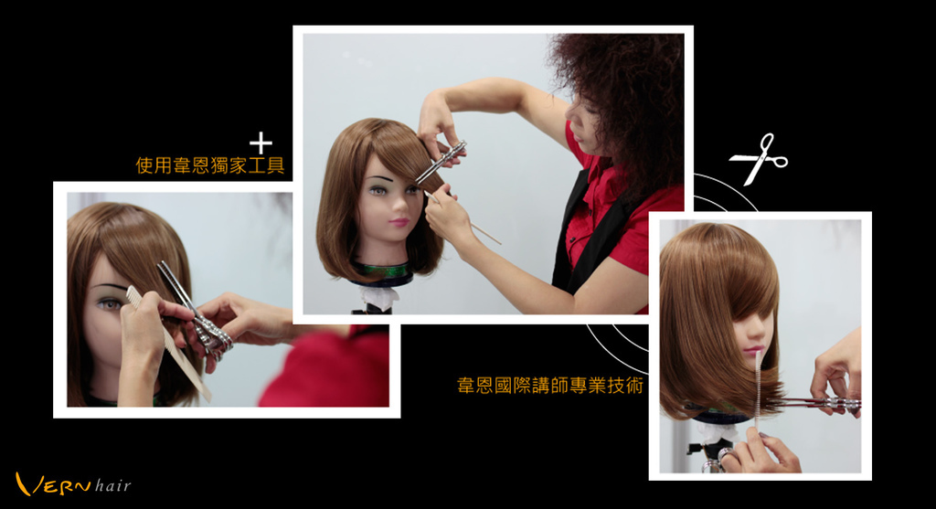 韋恩國際導師CHERRY~剪假髮~使用韋恩智慧型組合剪刀