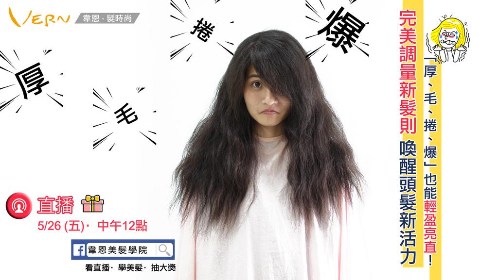 EP.11「厚!毛!捲!爆!」也能輕盈亮直! 完美調量新髮則~喚醒頭髮~新活力~