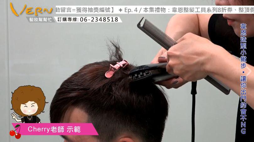 EP.4【型男必學技能】細軟髮P.K粗硬髮