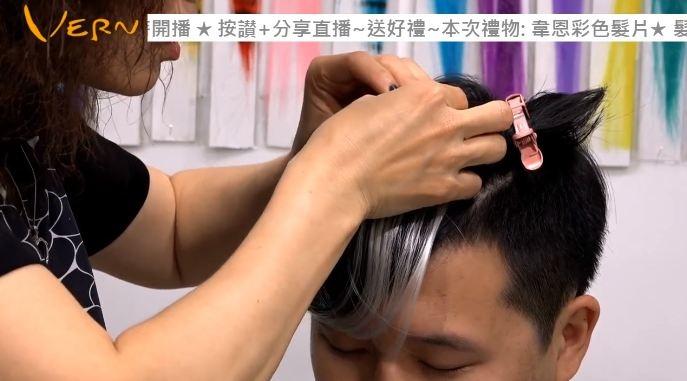 EP.2 無痕接髮——韓國超夯免染式挑染髮型(各種髮長示範)