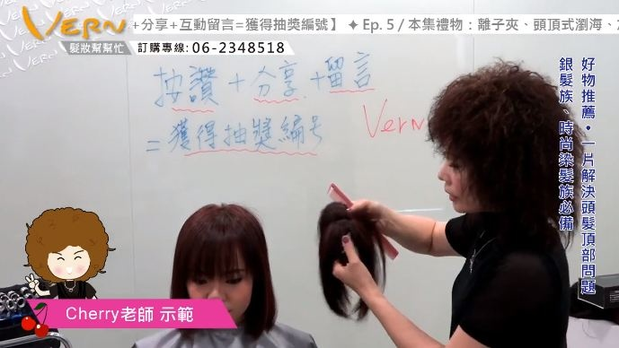 EP.5 好物推薦!一片解決頭髮頂部問題!